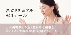 スピリチュアルゼミナール【定期オンライン講座】